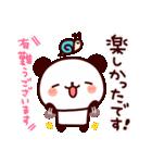 気持ち色々パンダ その2(個別スタンプ:04)