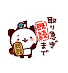 気持ち色々パンダ その2(個別スタンプ:26)