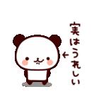 気持ち色々パンダ その2(個別スタンプ:33)