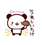 気持ち色々パンダ その2(個別スタンプ:36)