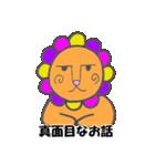 ライオン兄貴(個別スタンプ:30)