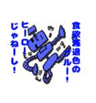 ダイエッターロボット(個別スタンプ:01)