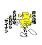 ダイエッターロボット(個別スタンプ:09)