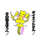 ダイエッターロボット(個別スタンプ:12)