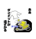 ダイエッターロボット(個別スタンプ:18)