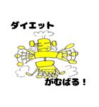 ダイエッターロボット(個別スタンプ:23)