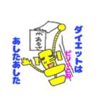 ダイエッターロボット(個別スタンプ:32)