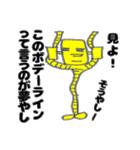 ダイエッターロボット(個別スタンプ:36)