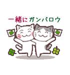 猫と四つ葉のクローバー 2(個別スタンプ:05)