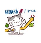 猫と四つ葉のクローバー 2(個別スタンプ:09)