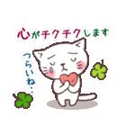猫と四つ葉のクローバー 2(個別スタンプ:10)
