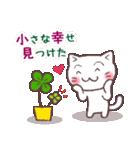 猫と四つ葉のクローバー 2(個別スタンプ:16)