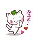 猫と四つ葉のクローバー 2(個別スタンプ:23)