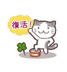 猫と四つ葉のクローバー 2(個別スタンプ:27)
