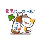 猫と四つ葉のクローバー 2(個別スタンプ:30)