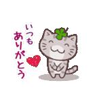 猫と四つ葉のクローバー 2(個別スタンプ:33)