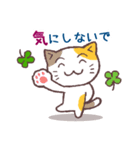 猫と四つ葉のクローバー 2(個別スタンプ:35)