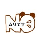 ちょこぱんだ(敬語バージョン)(個別スタンプ:2)