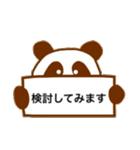 ちょこぱんだ(敬語バージョン)(個別スタンプ:13)