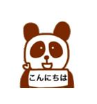 ちょこぱんだ(敬語バージョン)(個別スタンプ:15)