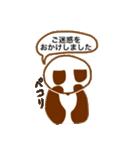 ちょこぱんだ(敬語バージョン)(個別スタンプ:19)