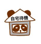 ちょこぱんだ(敬語バージョン)(個別スタンプ:21)