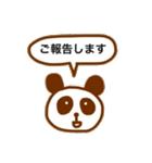 ちょこぱんだ(敬語バージョン)(個別スタンプ:22)