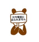 ちょこぱんだ(敬語バージョン)