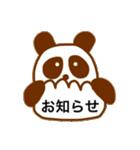 ちょこぱんだ(敬語バージョン)(個別スタンプ:39)