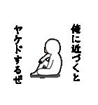 うざい男3(個別スタンプ:2)