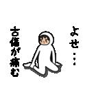 うざい男3(個別スタンプ:10)