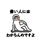 うざい男3(個別スタンプ:17)