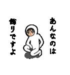 うざい男3(個別スタンプ:18)