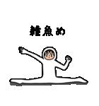 うざい男3(個別スタンプ:24)