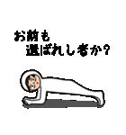 うざい男3(個別スタンプ:27)
