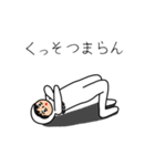 うざい男3(個別スタンプ:33)