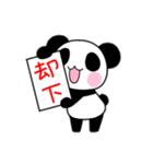 ぷんぷんぱんだ(個別スタンプ:13)