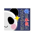 ぷんぷんぱんだ(個別スタンプ:23)