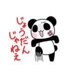 ぷんぷんぱんだ(個別スタンプ:34)