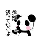 ぷんぷんぱんだ(個別スタンプ:39)