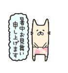海パンにゃん ~夏~(個別スタンプ:37)