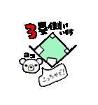 実況!野球観戦スタンプ1(個別スタンプ:27)