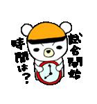 実況!野球観戦スタンプ1(個別スタンプ:30)