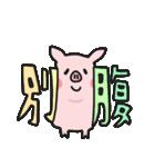 腹ペコりんぬ(ブタ)(個別スタンプ:25)
