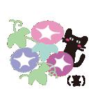 夏の大人かわいいシュールな黒ネコ★(個別スタンプ:18)