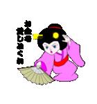 芸者のケイコさん(個別スタンプ:20)