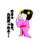 芸者のケイコさん(個別スタンプ:26)