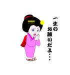 芸者のケイコさん(個別スタンプ:29)