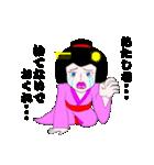 芸者のケイコさん(個別スタンプ:37)