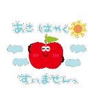 やさしい気づかいリンゴ。(個別スタンプ:17)